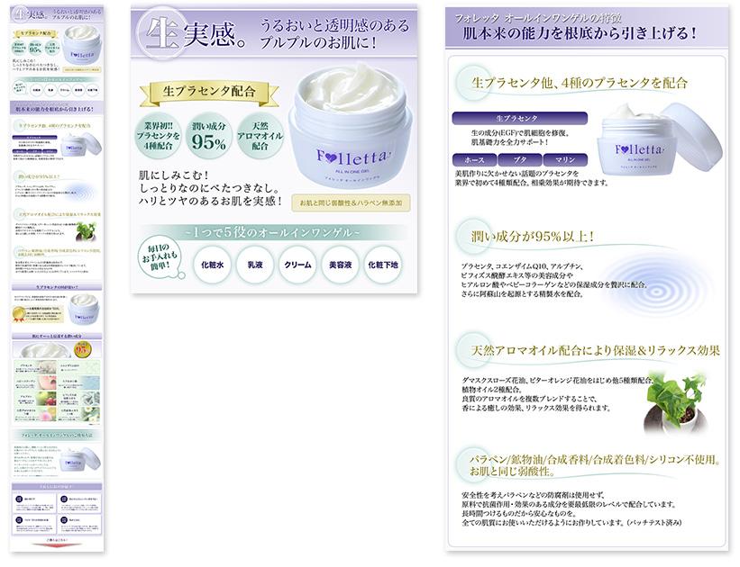化粧品のランディングページ