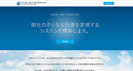 合同会社ローカル・ウェブ・コンサルティング