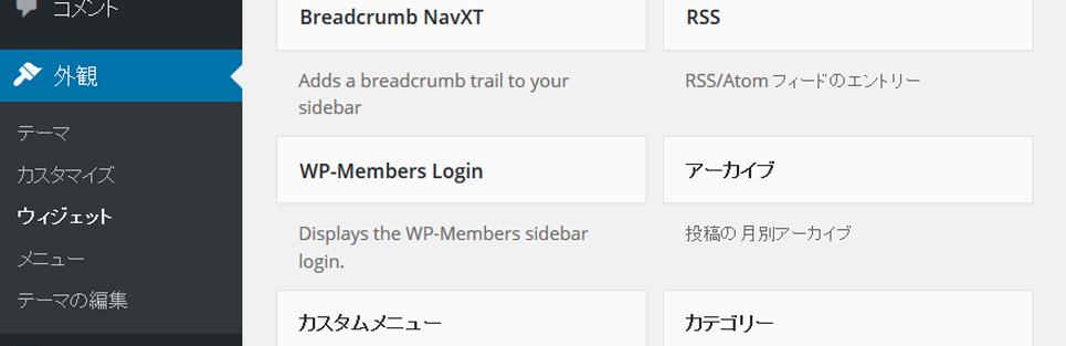 wp-members ウィジェット
