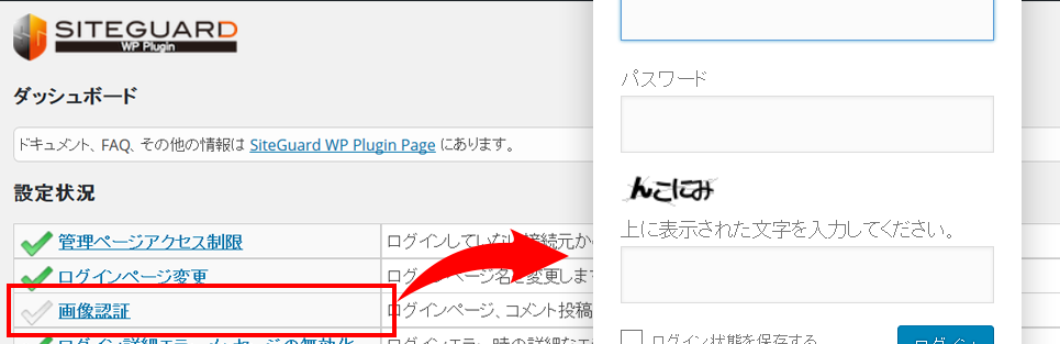 SiteGuard WP Plugin 画像認証