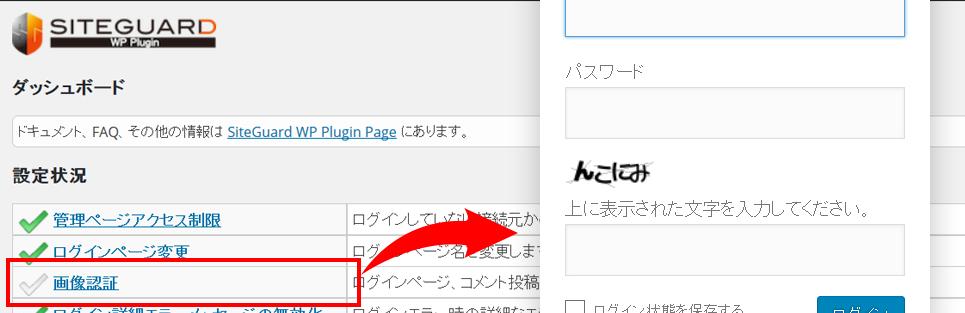 SiteGuard WP Plugin 画像認証