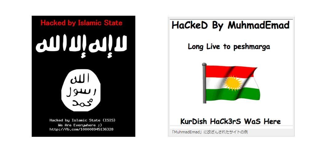 テロ組織などによってサイトに埋め込こまれた画像
