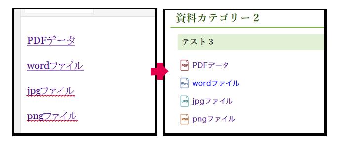 アップロードファイルに合わせてアイコンを自動表示