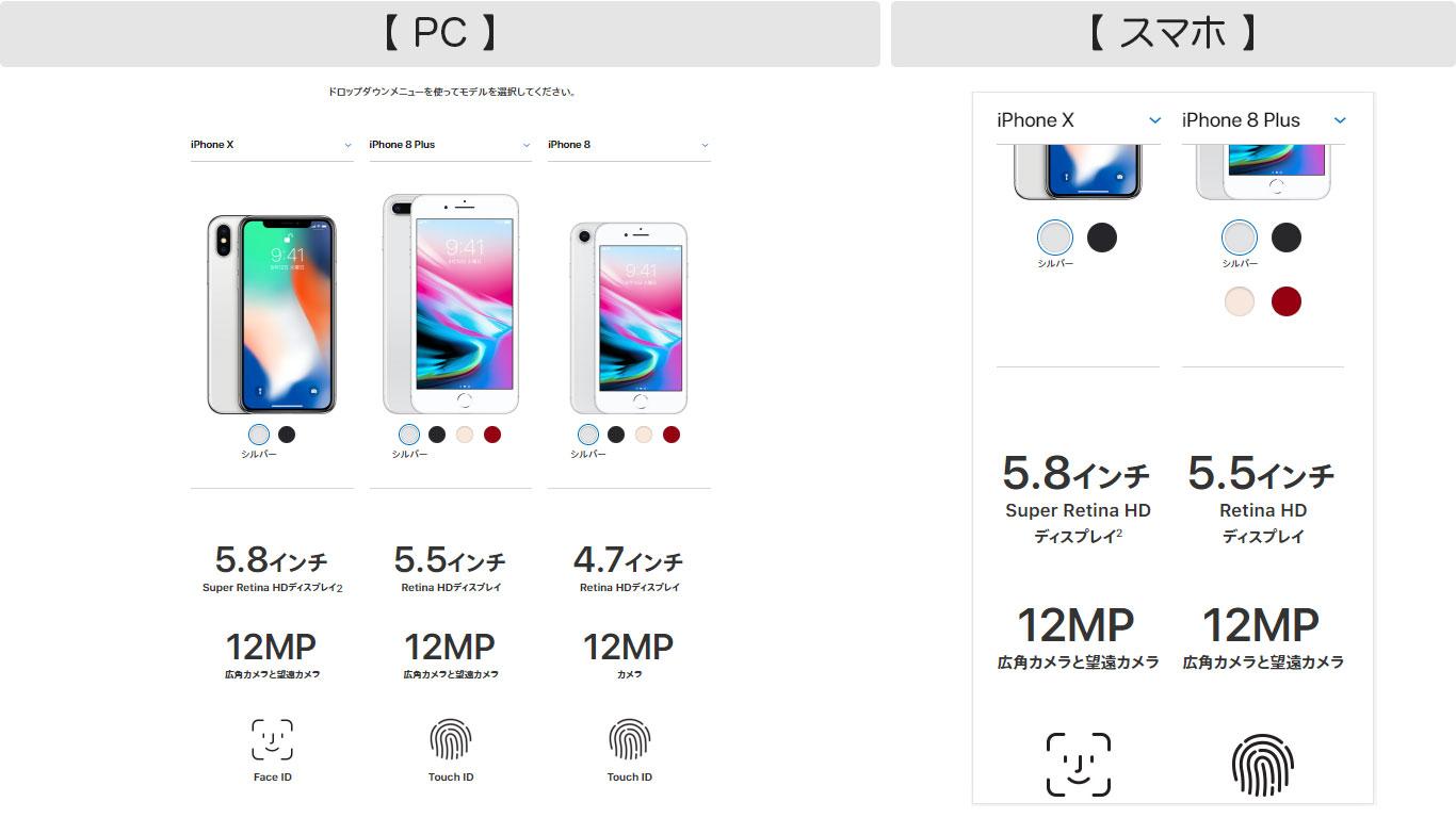 比較する対象を選択させる Apple