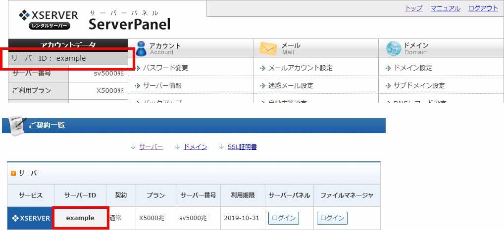 エックスサーバー管理画面内のサーバーID確認場所