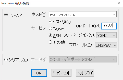 TeraTerm「新しい接続」画面