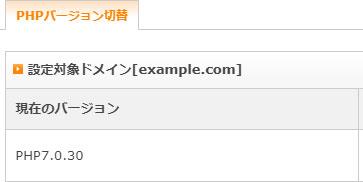 サーバーコントロールパネルのトップページorサイドバーの「PHP Ver切替」
