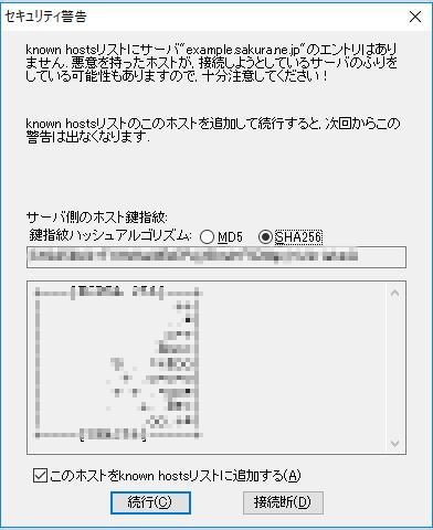 TeraTerm「セキュリティ警告」画面