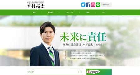 枚方市議会議員 木村亮太様