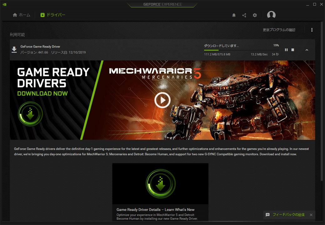 GeForce ExperienceのNVIDIAドライバ更新画面2