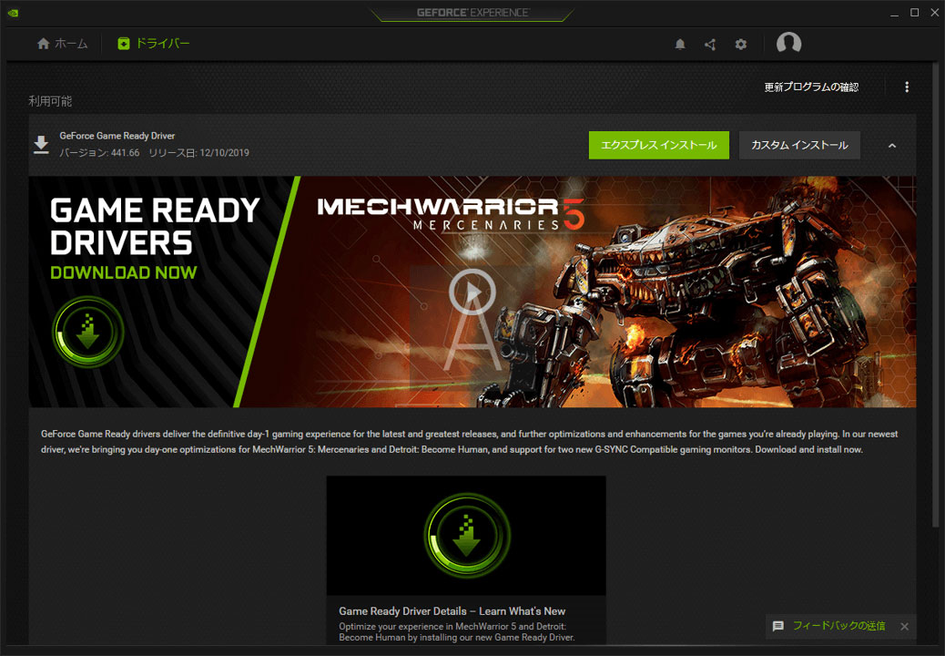 GeForce ExperienceのNVIDIAドライバ更新画面3