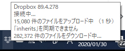 15,080件のファイルをアップロード中 「inherits」を同期できません 282,372件のファイルをダウンロード中…